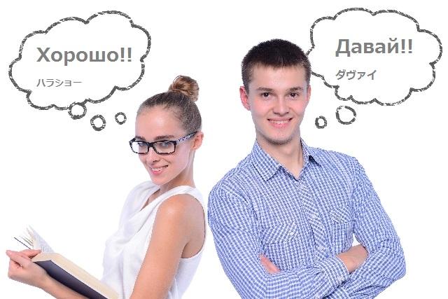 ロシア語の返事