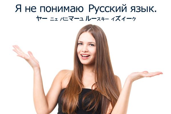 Я не понимаю русский язык