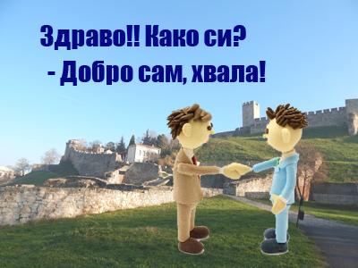 セルビア語の挨拶