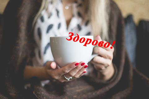 ロシア語の「すごいね」の表現ズドーラヴァ