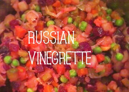 ロシアのヴィネグレット